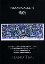 Island_gallery_pamph1