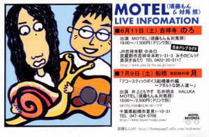 Motel_20110607