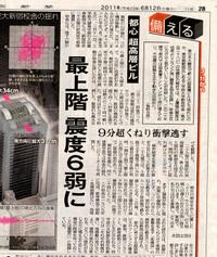 20110613_tokyo_shinbun_1