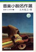 Itsuki_anthology