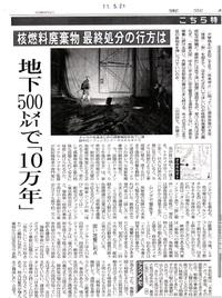 20110521_tokyo_shinbun_1