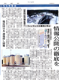 20110521_tokyo_shinbun_2