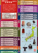 201106_edo_tokyo_pamph2
