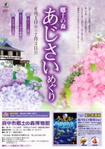 2011_huchu_ajisai_pamph_2