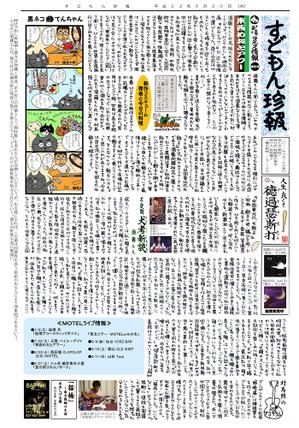 Sudomon_shinbun20110630_3