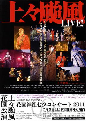 Shangshang_2011tanabata