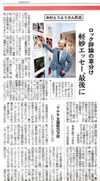 20110722_tokyo_shinbun