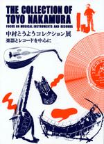 Nakamura_toyo_collection_2