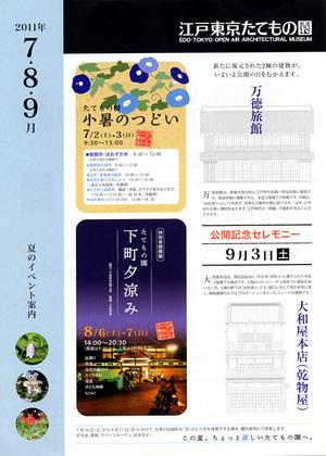 2011_79_tatemonoen