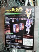 Kodaira_akari_matsuri_2