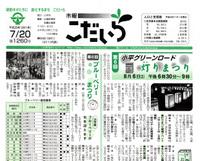 Kodaira_news_20110720