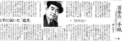 20110805_tokyo_shonbun