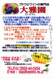 20110811_daigaen_2