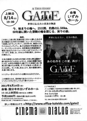 20110814_gate
