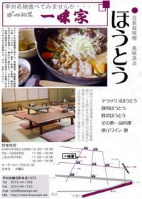 20110820_kazumiya_2