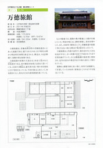Tatemonoen_mantoku