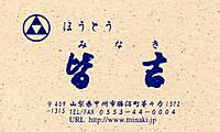 Katsunuma_minaki_1_2