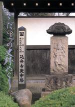 Kodaira_shiseki_meguri_2