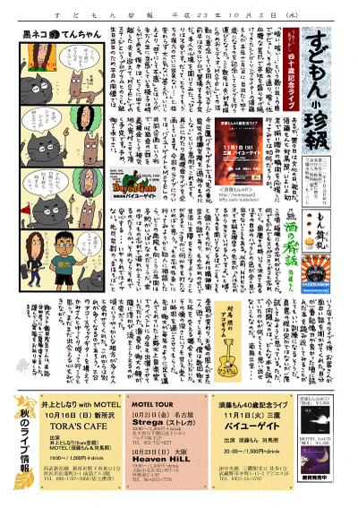 Sudomon_shinbun20111005