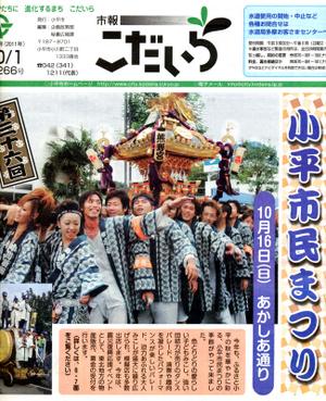 Kodaira_shimin_matsuri_2011