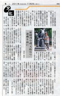 20111102_tokyo_shinbun