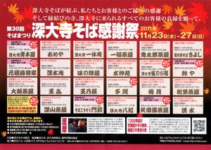 20111123_jintaiji_soba_2