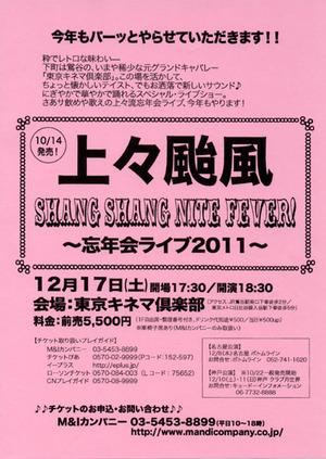 Shang_20111217_kinema