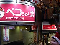 201112070027