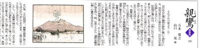 20111211_shinran