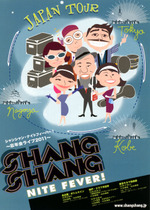 2011_shang_night_pamph1