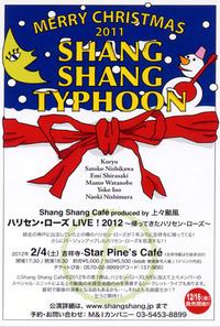 20120204_shang_pamph
