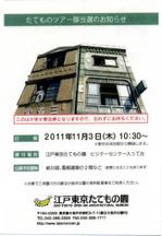 20111103_tatemono_tour