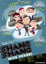 2011_shang_night_pamph1_2