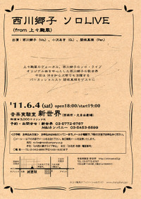 20110604_nishikawa_satoko