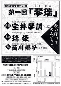 Satoko_20111028_pamph