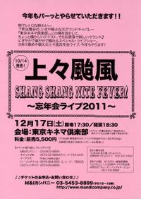 Shang_20111217_kinema_2