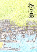 Inorinoshima_pamph1_2