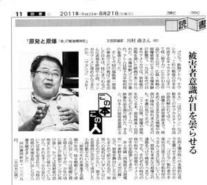 20110821_tokyo_shinbun_2