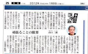 20120108_tokyo_shinbun