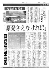 20110926_tokyo_shinbun1