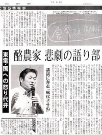 20110926_tokyo_shinbun2