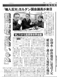20120114_tokyo_shinbun1