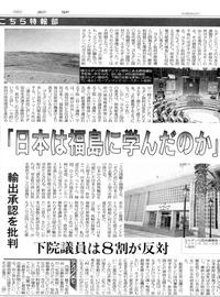 20120114_tokyo_shinbun2