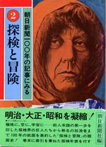 Asahi_sinbun_100nen_2