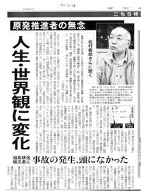20111118_tokyo_shinbun1