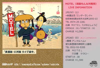 Motel_201202_pamph