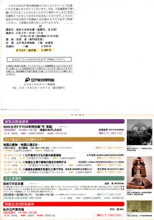 20120203_edohaku_culture_2