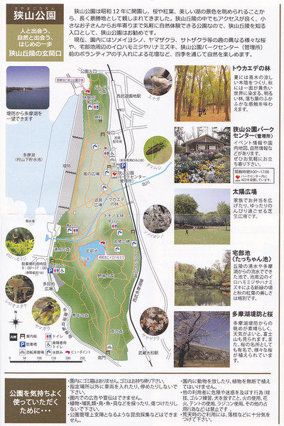 Sayama_park_map