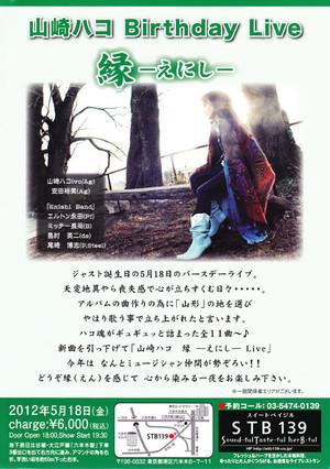 20120518_sweetbasil