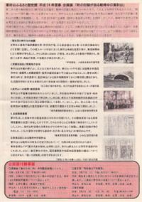 Higashimurayama_museum2